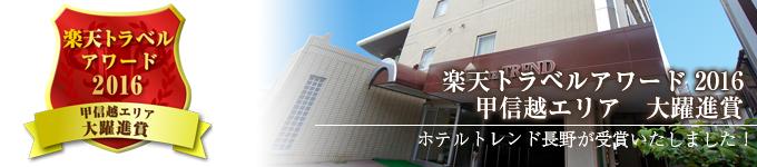 楽天トラベルアワード2016受賞!